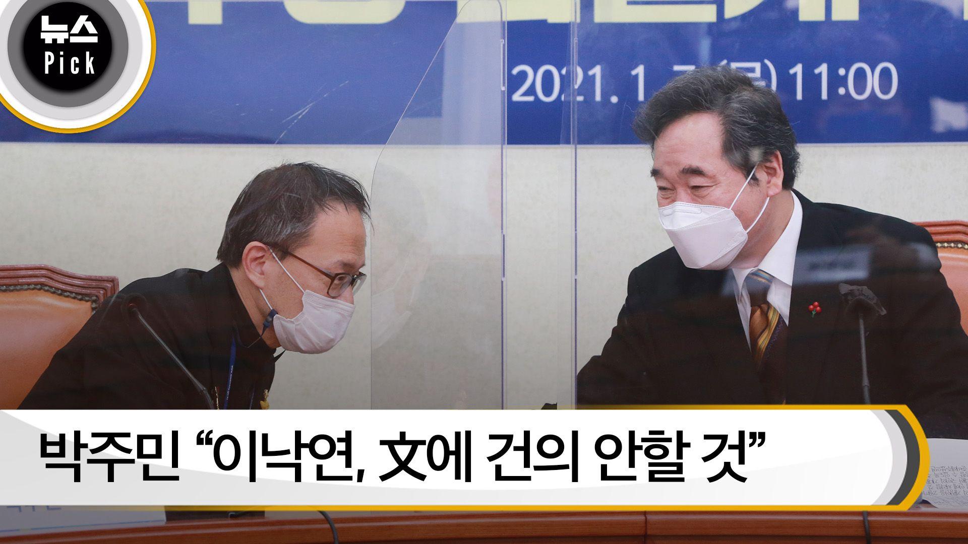 """[뉴스픽] 박주민 """"이낙연, 문 대통령에 건의 안할 것"""""""