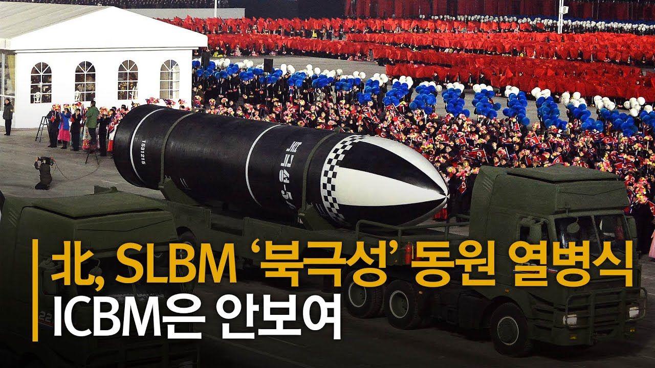 """北 심야 열병식, 신형 SLBM 공개…태영호 """"선제 핵공격 가능성 시사"""""""