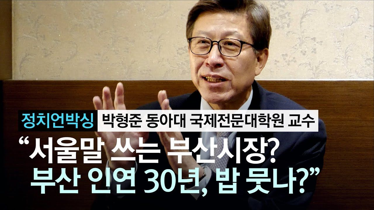 """완벽한 '서울말씨' 박형준, 반전의 부산 사투리 """"밥 뭇나"""""""