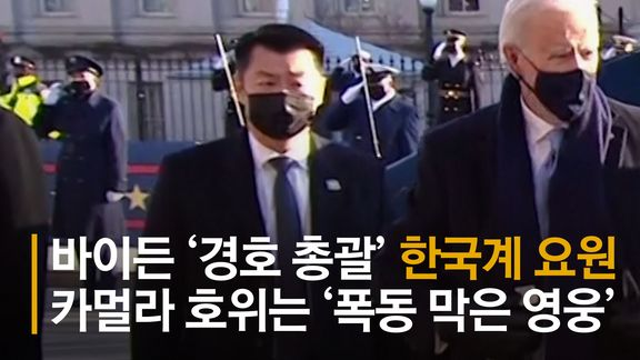 바이든 지킬 한국계 데이비드 조···트럼프 경호 '넘버2' 였다