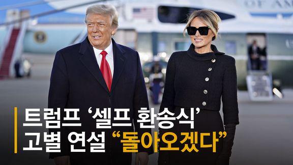 """바이든 줘야할 핵가방 들고 떠난 트럼프 고별사 """"돌아오겠다"""""""