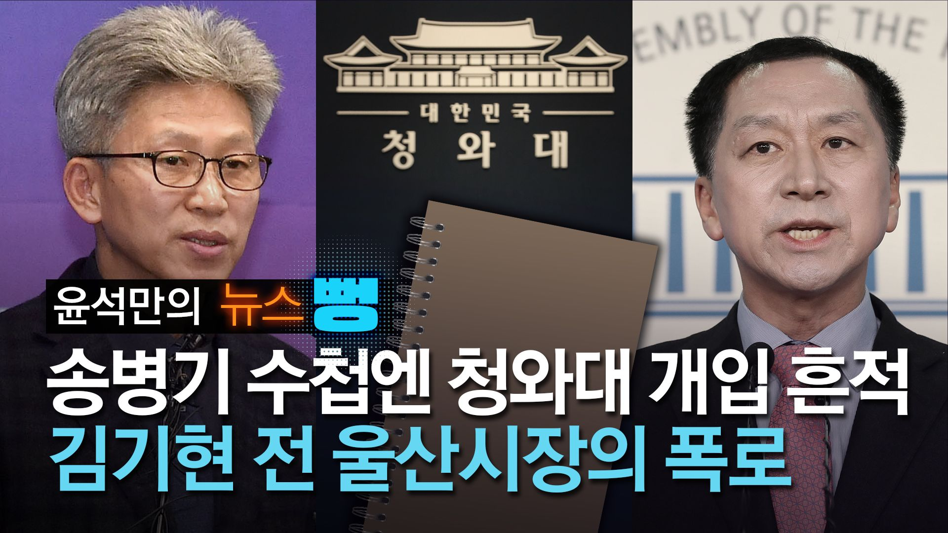 대통령 탄핵 거론된 울산사건, 김기현이 폭로한 'VIP 메모'