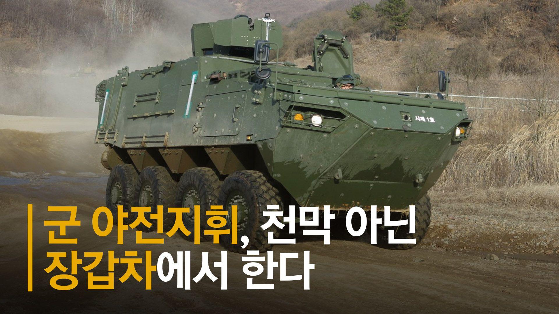 육군 야전 지휘도 8륜 장갑차서 한다…韓 '아미타이거' 위용