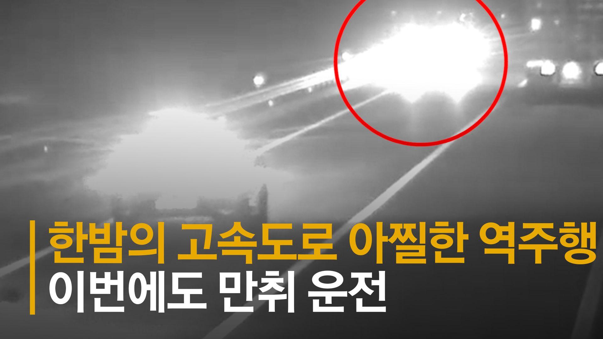 한밤 아찔했던 고속도로 역주행 10분…이번에도 만취 운전
