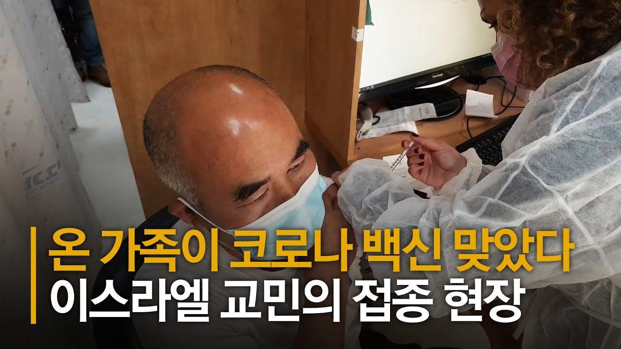 """[단독]""""통증 빼곤 괜찮았다"""" 이스라엘 교민 가족의 백신 접종기"""