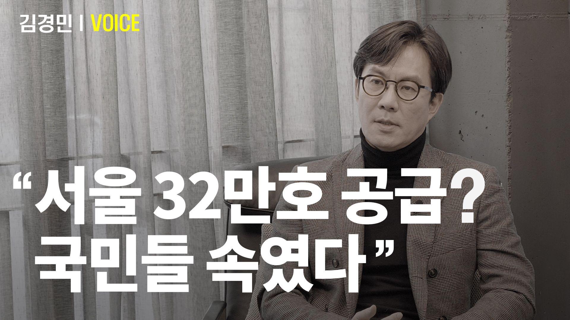 """'하박'도 때린 文정부 대책 """"서울 32만호 공급? 국민 속여"""""""
