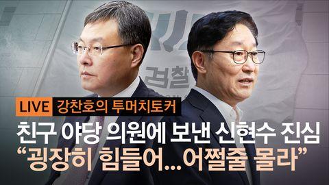 """[단독] 친구 야당 의원에 보낸 신현수 진심 """"굉장히 힘들어…어쩔줄 몰라"""""""