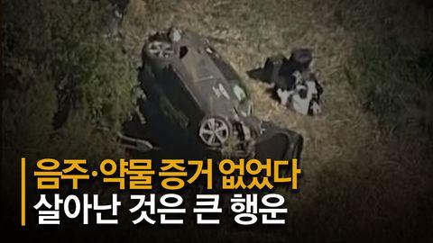 """타이거 우즈 교통사고 중상...CBS """"생명에는 지장 없다"""""""