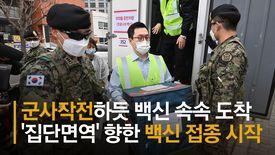 """한국 '백신 1호' 따로 없다…""""내일 전국 9시 접종자 모두 1호"""""""