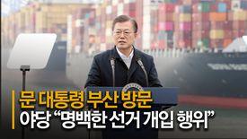 """與 공약 발표 다음날, 文 부산행···野 """"이런 선거개입 처음"""""""