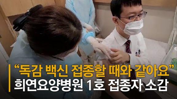 """창원시 요양병원 1호 접종자 """"독감 백신과 느낌 같네요"""""""