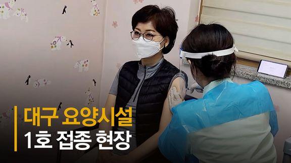 """""""독감 주사보다 안 아프다"""" 대구 1호 접종 현장엔 '웃음꽃'"""