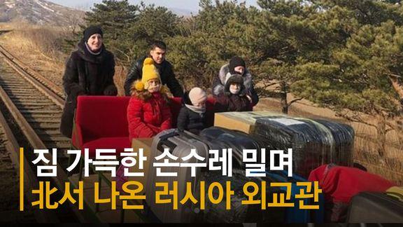 세살 아이 싣고 수레 밀며…北 빠져나온 러 외교관 가족