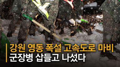 """연휴 마지막날 영동 폭설 """"속초~춘천 8시간 걸렸다"""""""
