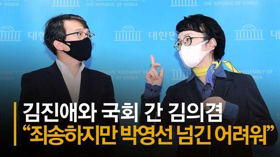 """김의겸과 국회 간 김진애···""""박영선과 방송토론땐 시청률 폭발"""""""