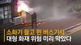 """""""앗! 주유소 옆에 불이"""" 버스 몰던 기사, 소화기 들고 뛰었다"""