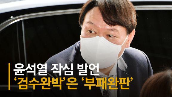 """대구 간 윤석열 """"검수완박은 부패 판치게 하는 부패완판"""""""