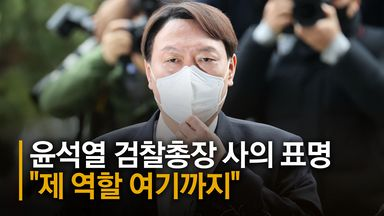 """윤석열 검찰총장 전격 사의 """"자유민주주의와 국민 지키겠다"""""""