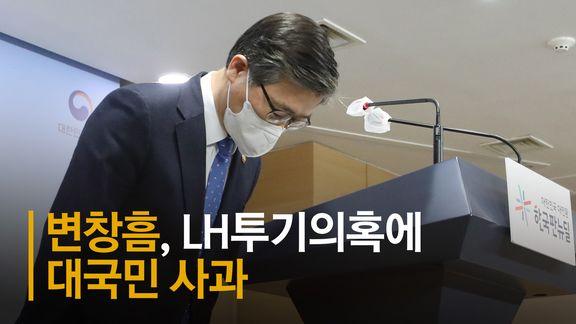 """변창흠, LH투기의혹 대국민 사과 """"2·4대책은 차질없이 추진"""""""