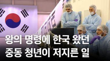 왕의 명령에 한국 왔던 중동 청년들…화성탐사선 쏘아올렸다