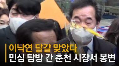 이낙연 얼굴에 달걀 맞았다…민심 탐방 간 춘천 시장서 봉변