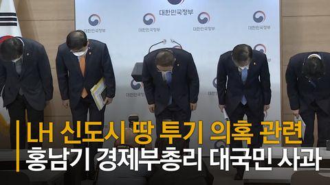 """홍남기 """"LH 투기 시 무관용…관련 공직자 토지거래 제한"""""""