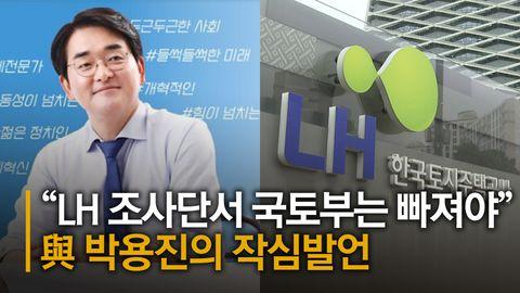 """LH 투기 조사단서 국토부는 빠져야"" 與 박용진의 작심발언"