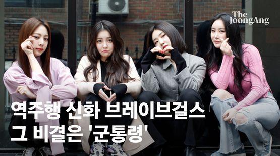 장병들 눈 휘둥그레…역주행 신화 '브걸' 군통령 된 순간