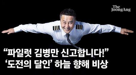 """[단독]F-16 타본뒤 """"이거다""""…결국 조종간 잡은 김병만 솔로비행"""