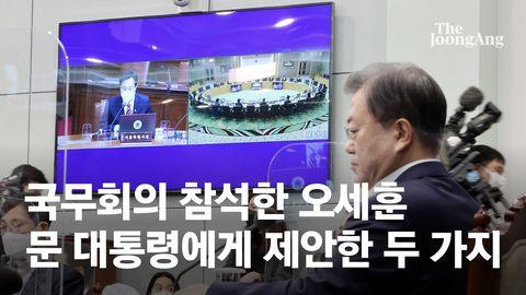 """국무회의 참석한 오세훈… 文 """"당선 축하, 환영한다"""""""