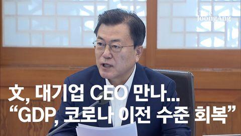 """대기업 CEO 만난 文 """"1분기 GDP, 코로나 이전 수준 회복"""""""