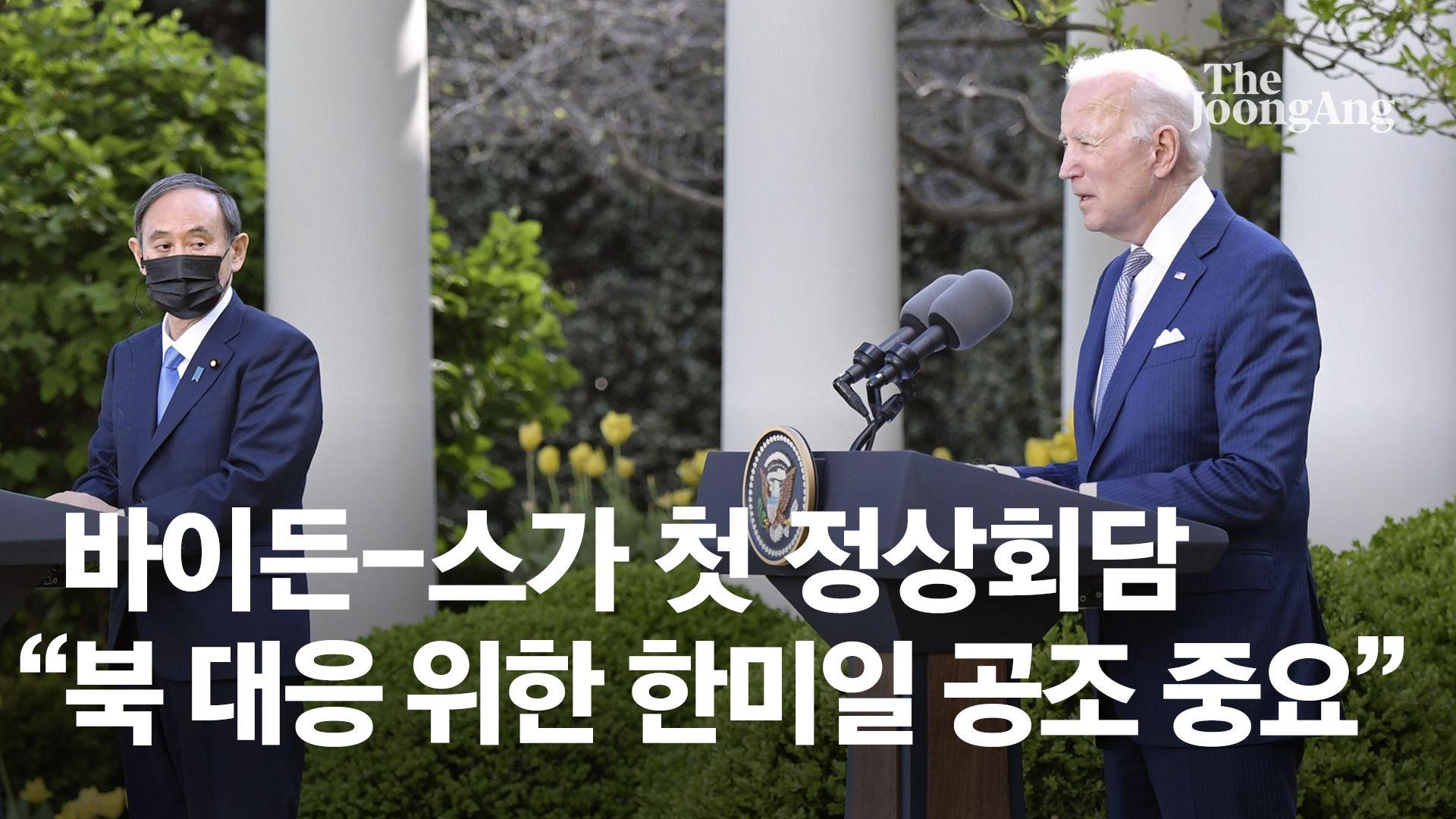 """바이든·스가 공동 성명에…中 """"내정 간섭 말라"""" 강한 불만"""