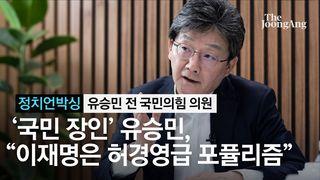 """유승민 """"이재명은 허경영급, 내 정책엔 포퓰리즘 아예 없다""""[정치언박싱]"""