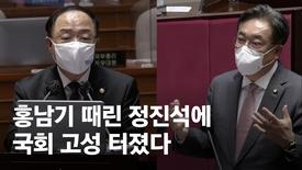 """홍남기 직무대행 """"백신 4월까지 300만, 상반기 1200만명 목표"""""""