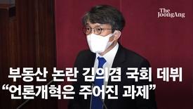"""본회의 참석한 김의겸 """"언론개혁은 제게 주어진 과제"""""""