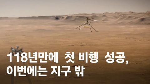 인류최초 지구 밖 동력비행…1.8kg 헬기, 화성 하늘 정복했다