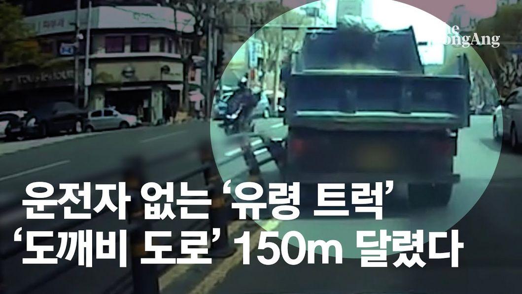 [영상]순찰차 보는앞 분리대 들이받은 트럭, 운전자 없었다