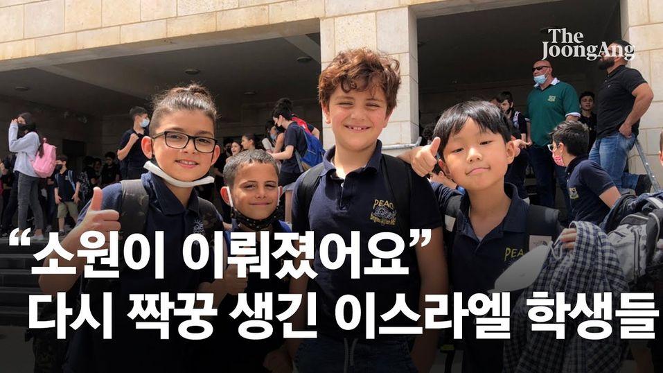 """[단독] 마스크 벗은 이스라엘 교민 어린이 … """"소원이 이뤄졌어요"""""""