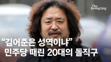 """여당 초선들 만난 20대 """"김어준 성역이냐"""" """"코로나 아니면 민주당이 촛불 대상"""""""