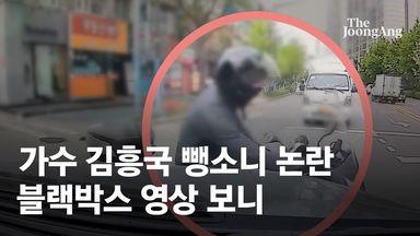 멈춰선 車에 오토바이가…'뺑소니 논란' 김흥국 블박 반격