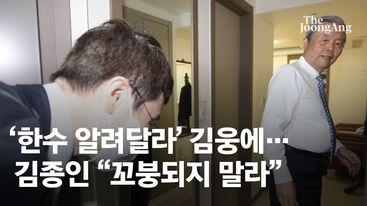 """'한수 알려달라' 찾아온 김웅에…김종인 """"꼬붕되지 말라"""""""
