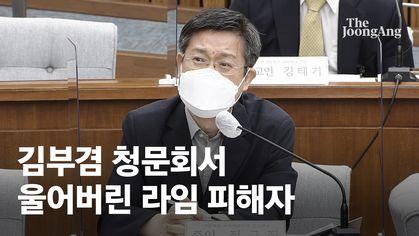 """""""가족 맞춤 로비 펀드 아닌가""""…라임 청문회 된 김부겸 청문회"""