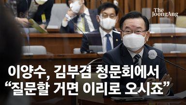 """이양수, 김부겸 청문회에서 """"질문할 거면 이리로 오시죠"""""""