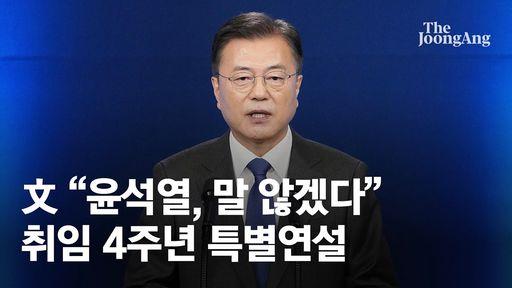 """文 """"유력 차기주자 윤석열에 아무말도 안 하는 게 바람직"""""""