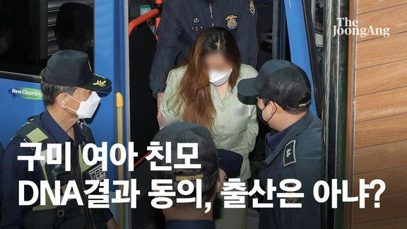 """""""출산이 교통사고냐"""" 구미 친모, 유전자 인정에도 혐의 부인"""