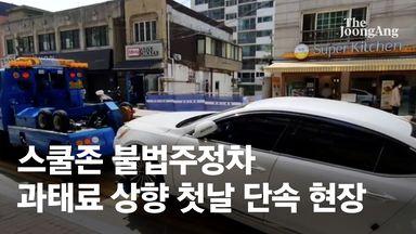 """스쿨존 '과태료 13만원' 첫날, 단속걸리자 """"죽고 싶으시냐"""""""