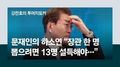 """""""이상직 무섭다, 보면 멘털 나가"""" 前대표 칸막이 증언"""