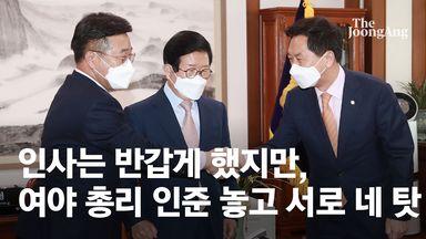 박병석 의장, 저녁 7시 본회의 소집…김부겸 인준표결