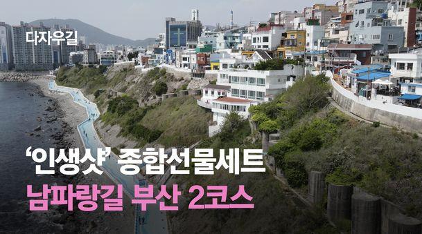 인증샷 종합선물세트, 부산 영도 남파랑길 2코스
