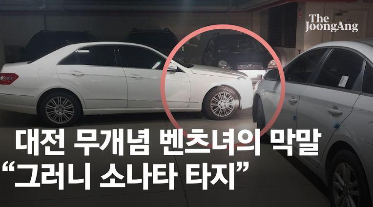 """""""파출부도 없니? 그러니 소나타 타지"""" 벤츠 차주 역대급 막말"""